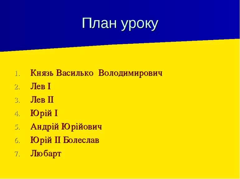 План уроку Князь Василько Володимирович Лев І Лев ІІ Юрій І Андрій Юрійович Ю...