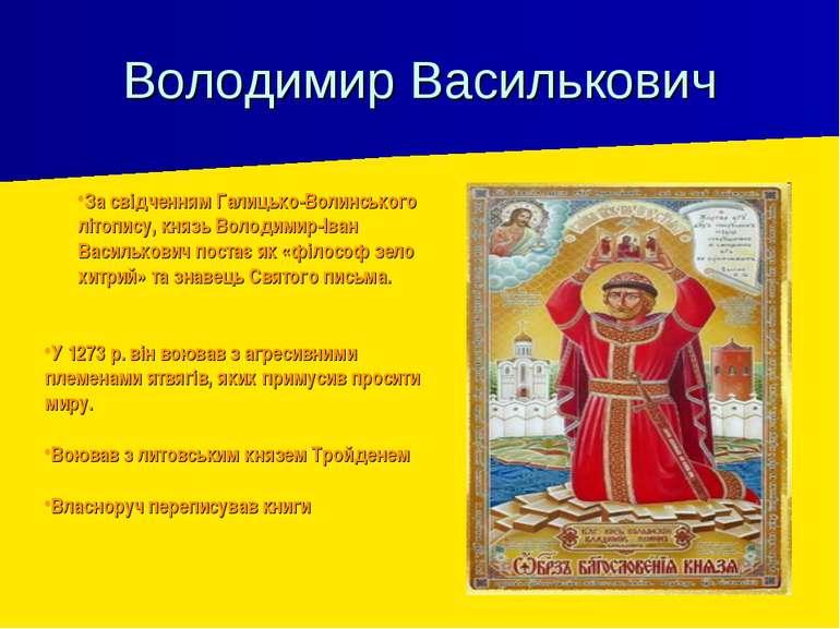 Володимир Василькович За свідченням Галицько-Волинського літопису, князь Воло...