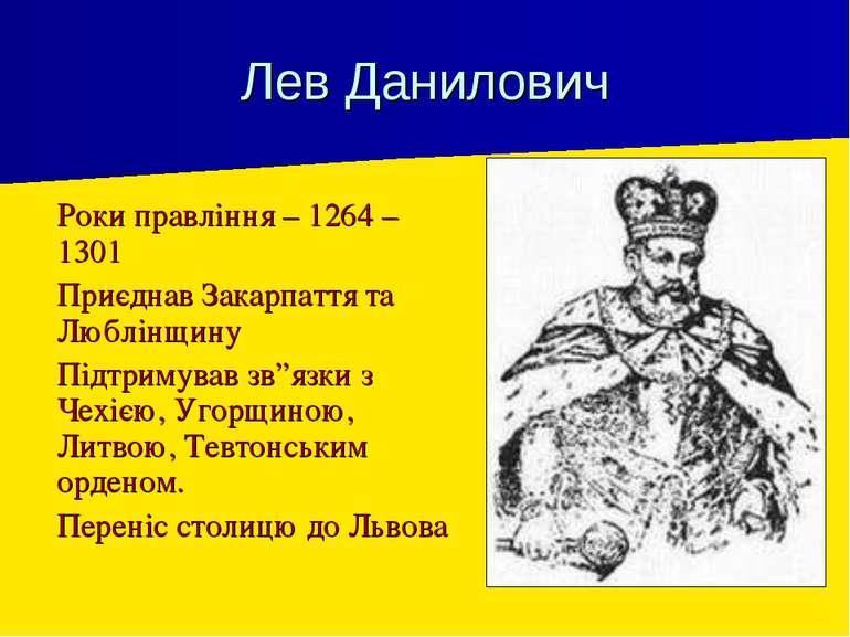 Лев Данилович Роки правління – 1264 – 1301 Приєднав Закарпаття та Люблінщину ...