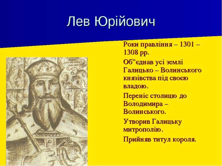 """Лев Юрійович Роки правління – 1301 – 1308 рр. Об""""єднав усі землі Галицько – В..."""