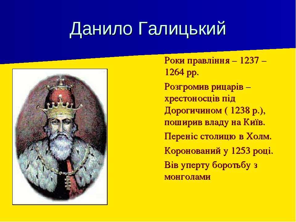 Данило Галицький Роки правління – 1237 – 1264 рр. Розгромив рицарів – хрестон...