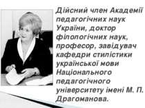 Дійсний член Академії педагогічних наук України, доктор філологічних наук, пр...