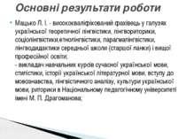 Мацько Л. І. - висококваліфікований фахівець у галузях української теоретично...