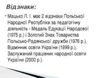 Мацько Л. І. має 2 відзнаки Польської Народної Республіки за педагогічну діял...