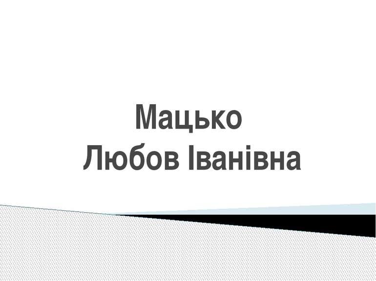 Мацько Любов Іванівна