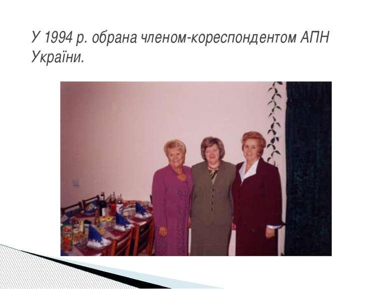 У 1994 р. обрана членом-кореспондентом АПН України.