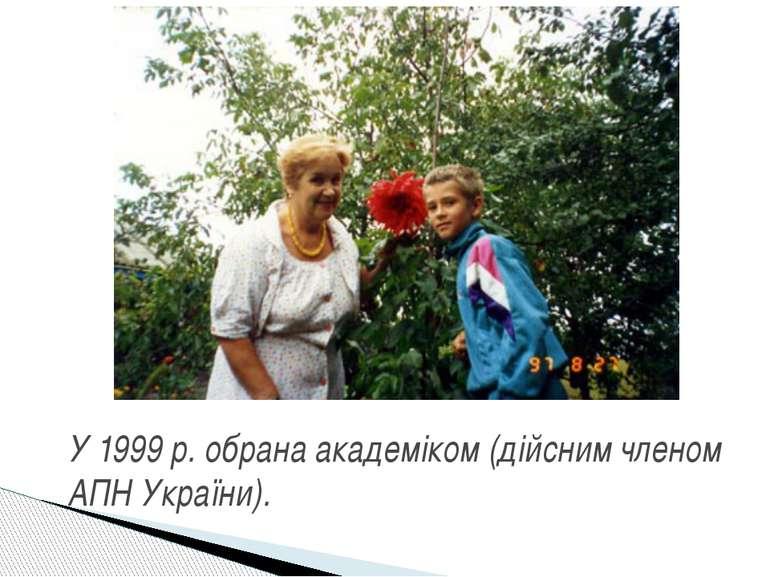 У 1999 р. обрана академіком (дійсним членом АПН України).