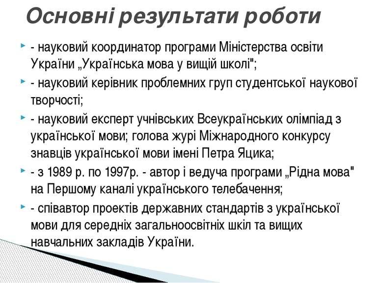 """- науковий координатор програми Міністерства освіти України """"Українська мова ..."""