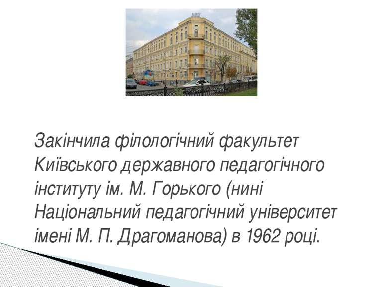 Закінчила філологічний факультет Київського державного педагогічного інститут...
