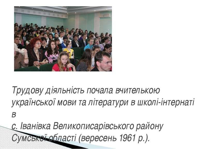 Трудову діяльність почала вчителькою української мови та літератури в школі-і...