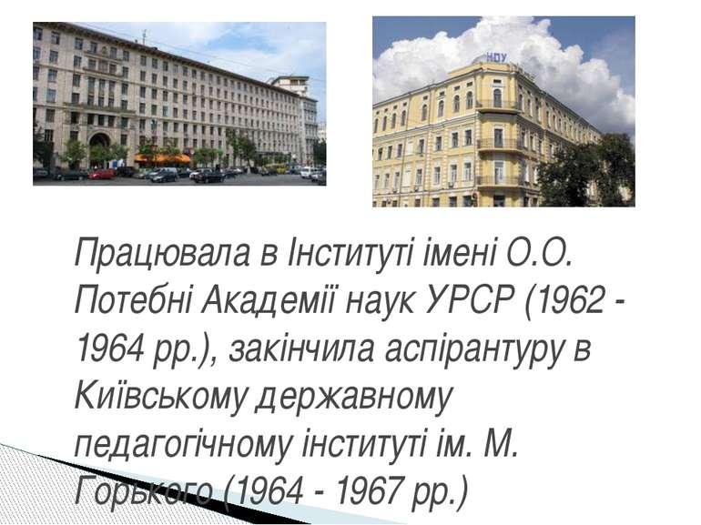 Працювала в Інституті імені О.О. Потебні Академії наук УРСР (1962 - 1964 рр.)...