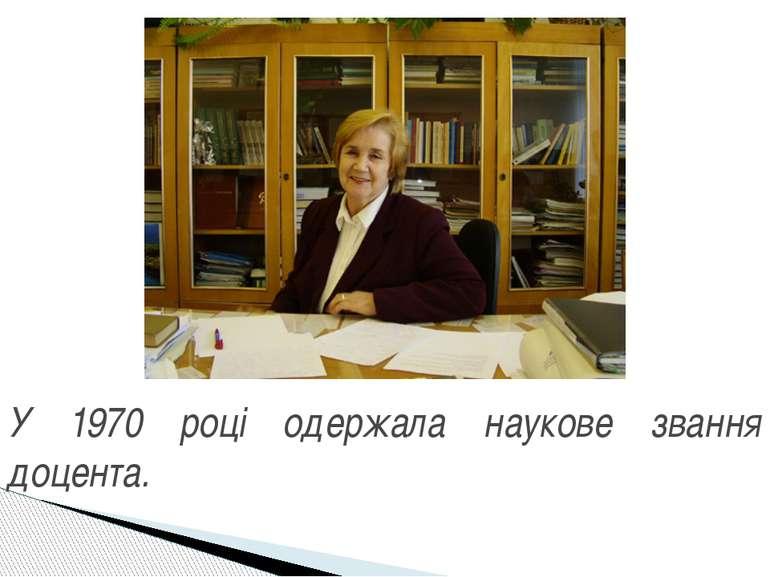У 1970 році одержала наукове звання доцента.