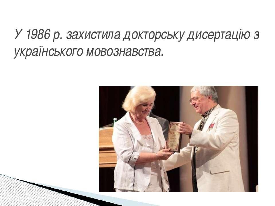 У 1986 р. захистила докторську дисертацію з українського мовознавства.