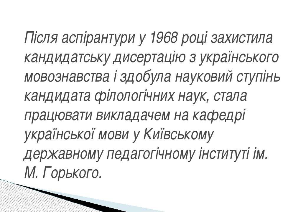 Після аспірантури у 1968 році захистила кандидатську дисертацію з українськог...