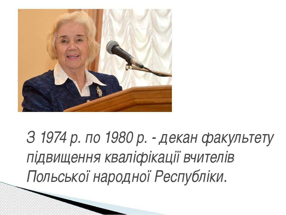 З 1974 р. по 1980 р. - декан факультету підвищення кваліфікації вчителів Поль...