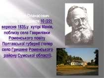 Олександр Опанасович Потебня народився 10 (22) вересня1835,у хутірі Манів, ...