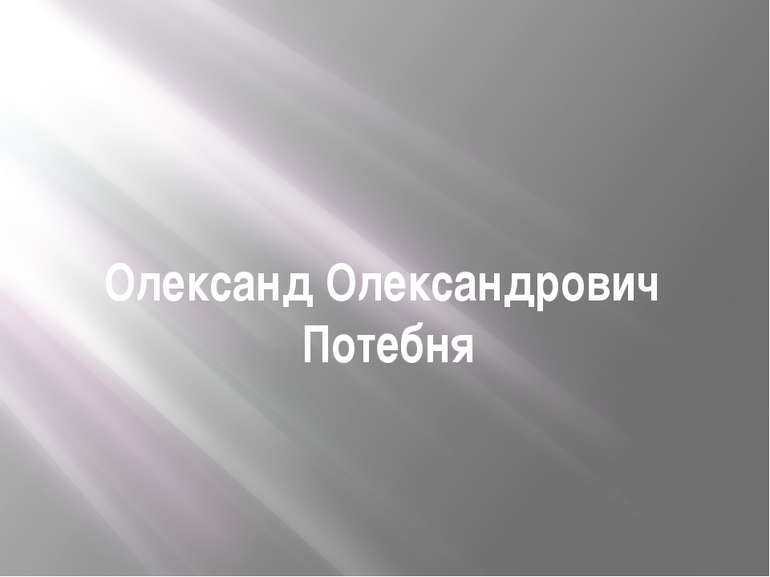 Олександ Олександрович Потебня