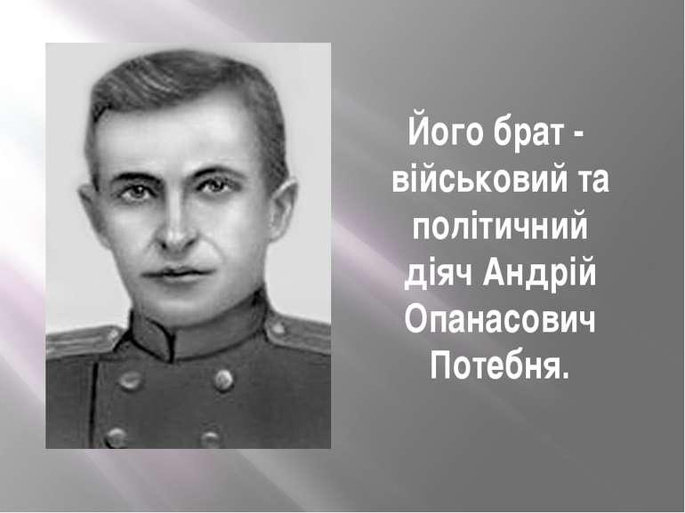 Його брат - військовий та політичний діячАндрій Опанасович Потебня.