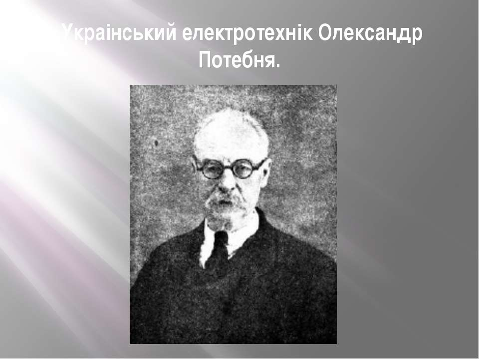 Украінський електротехнік Олександр Потебня.