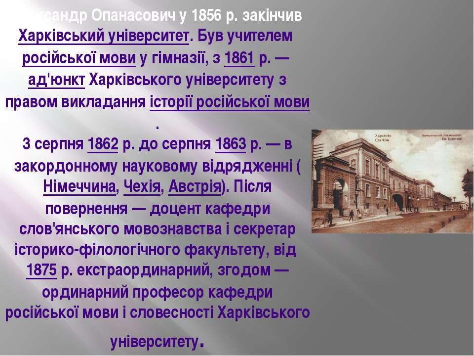 Олександр Опанасович у 1856 р. закінчивХарківський університет. Був учителем...