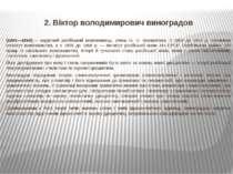 2. Віктор володимирович виноградов (1895—1969)— видатний російський мовознав...