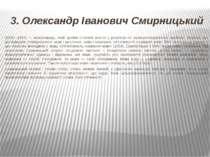 3. Олександр Іванович Смирницький (1903—1954) — мовознавець, який зробив істо...