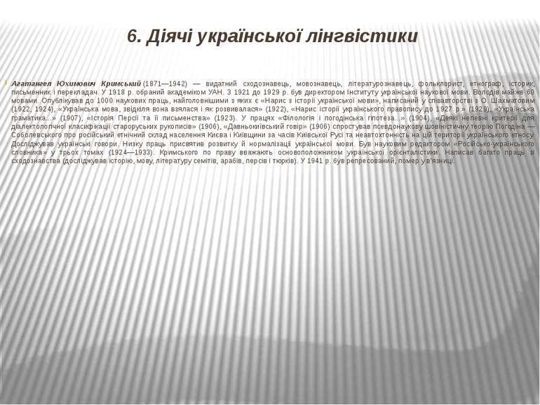 6. Діячі української лінгвістики Агатангел Юхимович Кримський(1871—1942) — в...