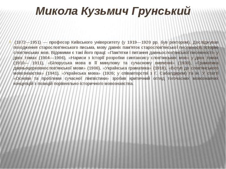 МиколаКузьмичГрунський (1872—1951) — професор Київського університету (у 1...
