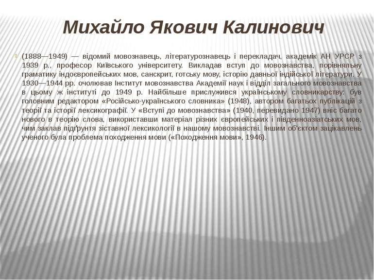 Михайло Якович Калинович (1888—1949) — відомий мовознавець, літературознавец...