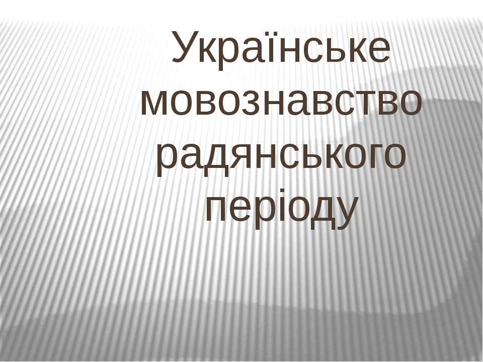 Українське мовознавство радянського періоду