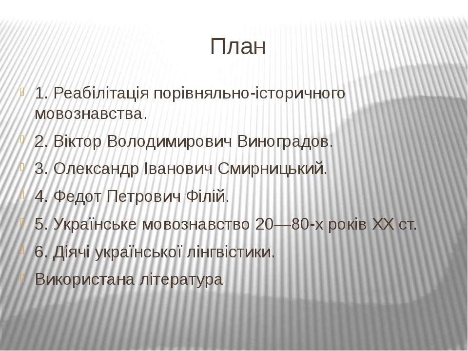 План 1. Реабілітація порівняльно-історичного мовознавства. 2. Віктор Володими...