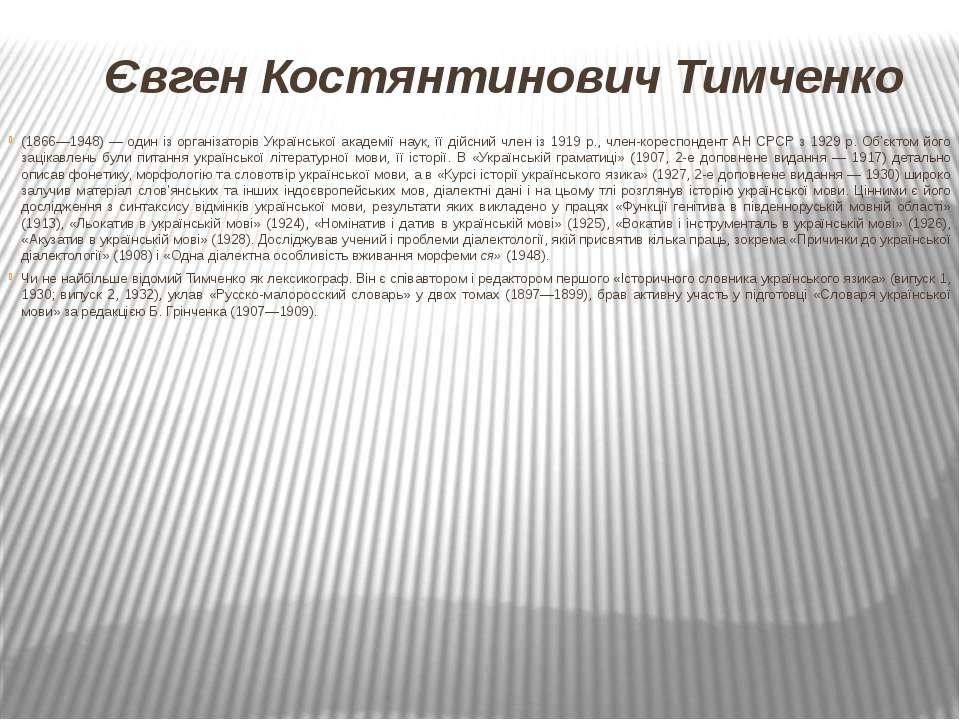 Євген КостянтиновичТимченко (1866—1948) — один із організаторів Української ...