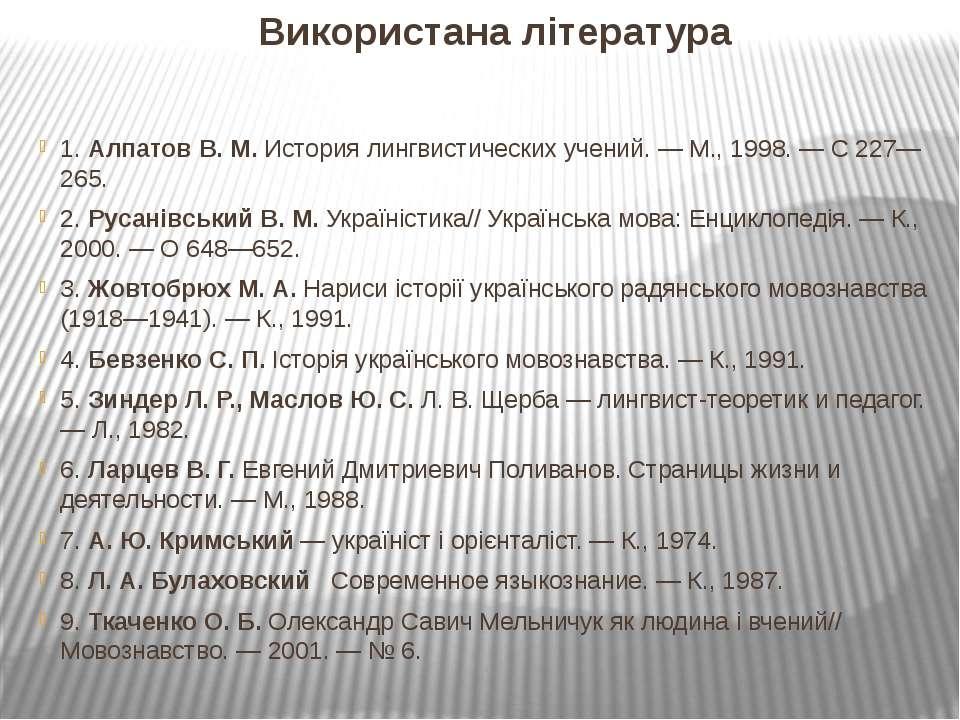 Використана література 1.АлпатовВ. М.История лингвистических учений. — М.,...