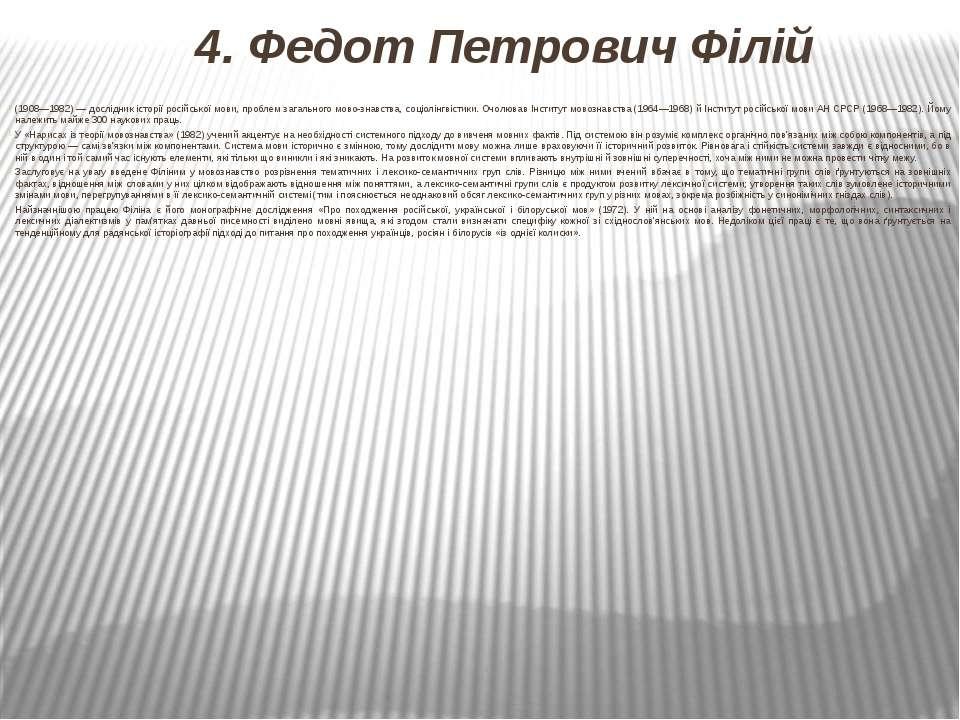 4. Федот Петрович Філій (1908—1982) — дослідник історії російської мови, проб...