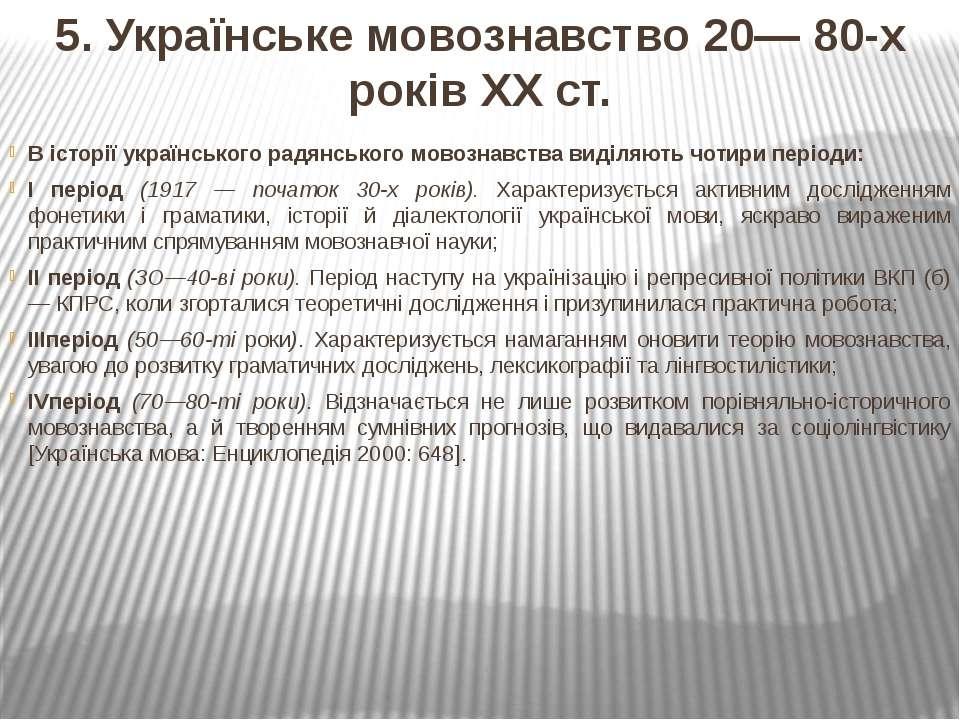 5. Українське мовознавство20—80-х роківXXст. В історії українського радян...