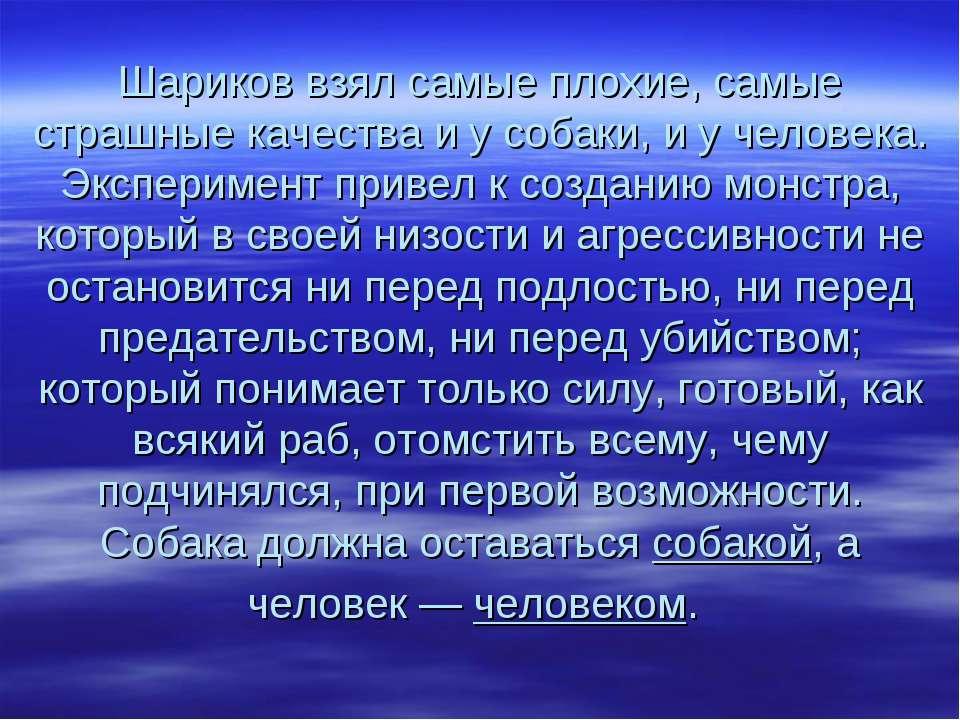 Шариков взял самые плохие, самые страшные качества и у собаки, и у человека. ...