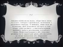 Завдяки написам на вазах, збереглися імена багатьох гончарів і вазописців, по...