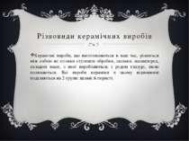 Різновиди керамічних виробів Керамічні вироби, що виготовляються в наш час, р...