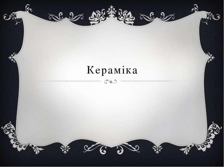 Кераміка