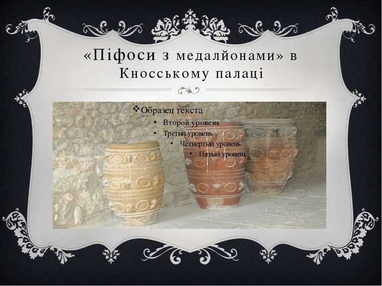 «Піфоси з медалйонами» в Кносському палаці