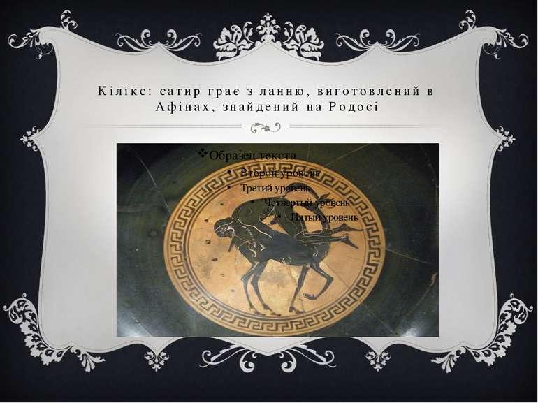 Кілікс: сатир грає з ланню, виготовлений в Афінах, знайдений на Родосі
