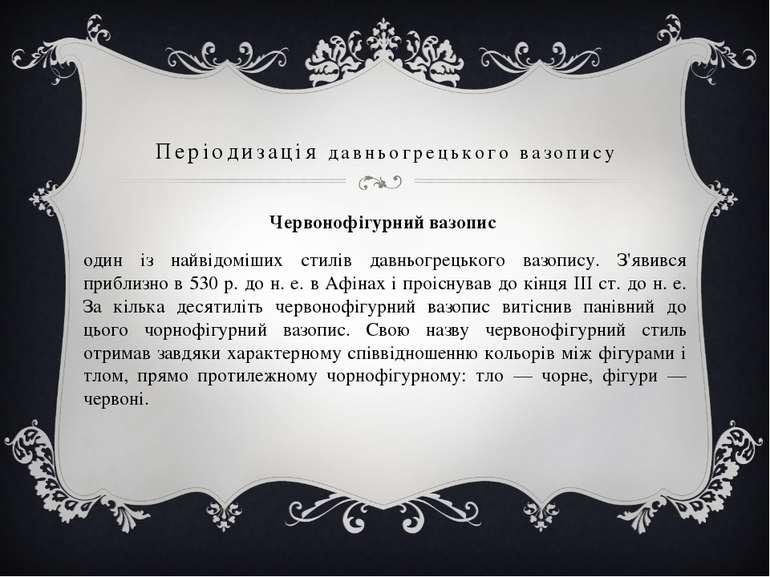 Періодизація давньогрецького вазопису Червонофігурний вазопис один із найвідо...
