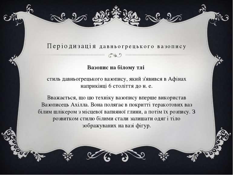Періодизація давньогрецького вазопису Вазопис на білому тлі стиль давньогрець...