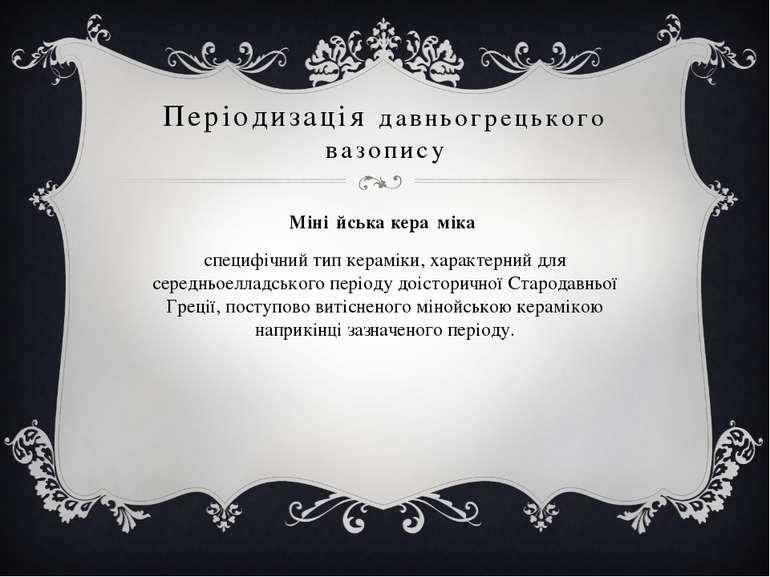 Періодизація давньогрецького вазопису Міні йська кера міка специфічний тип ке...