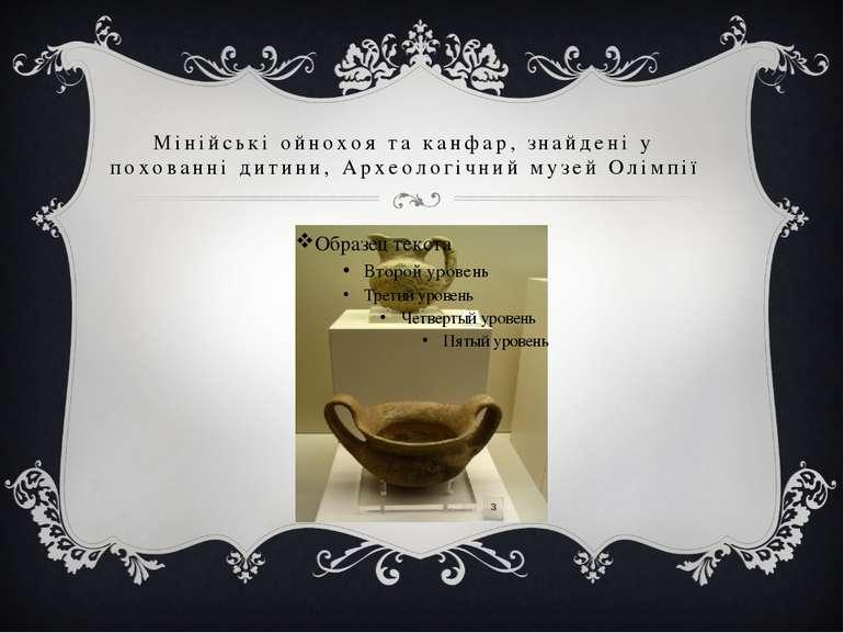 Мінійські ойнохоя та канфар, знайдені у похованні дитини, Археологічний музей...