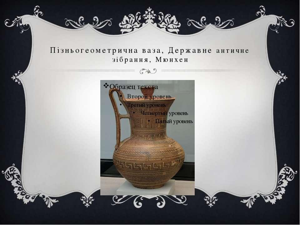 Пізньогеометрична ваза, Державне античне зібрання, Мюнхен