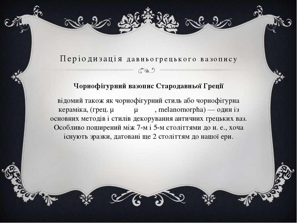 Періодизація давньогрецького вазопису Чорнофігурний вазопис Стародавньої Грец...