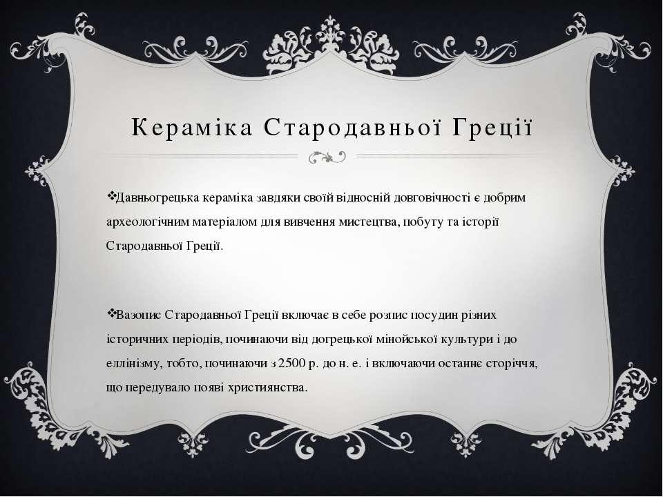 Кераміка Стародавньої Греції Давньогрецька кераміка завдяки своїй відносній д...