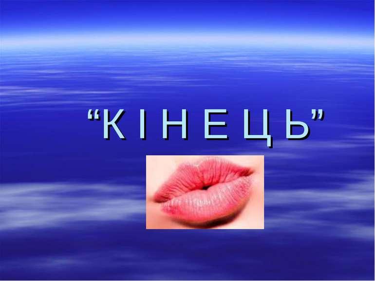 """""""К І Н Е Ц Ь"""""""