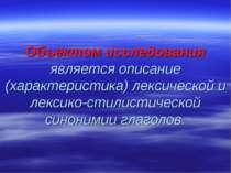 Объектом исследования является описание (характеристика) лексической и лексик...